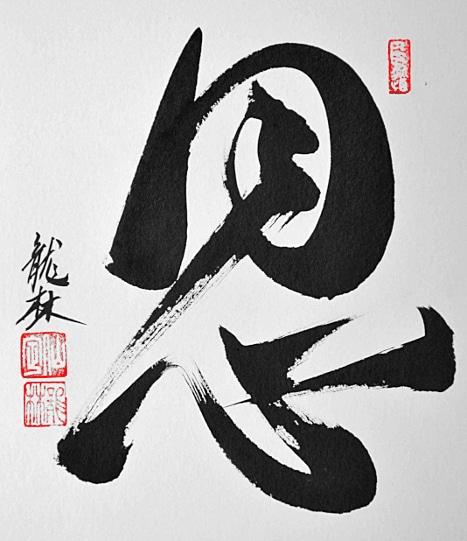 Art énergétique chinois