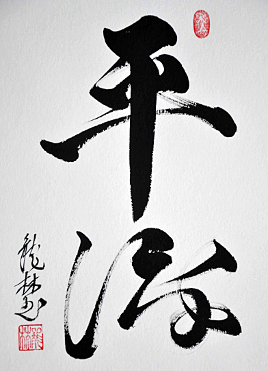 Cours calligraphie comités d'entreprise