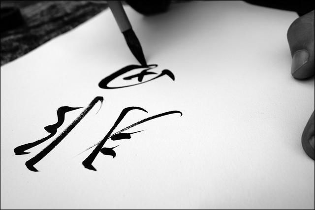 Cours individuel à domicile de calligraphie - Lyon